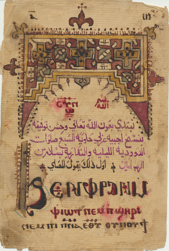 Frontispiece of Coptic prayer book, early 18th-C.