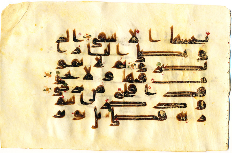 Qur'an leaf in Kufic script (verso)