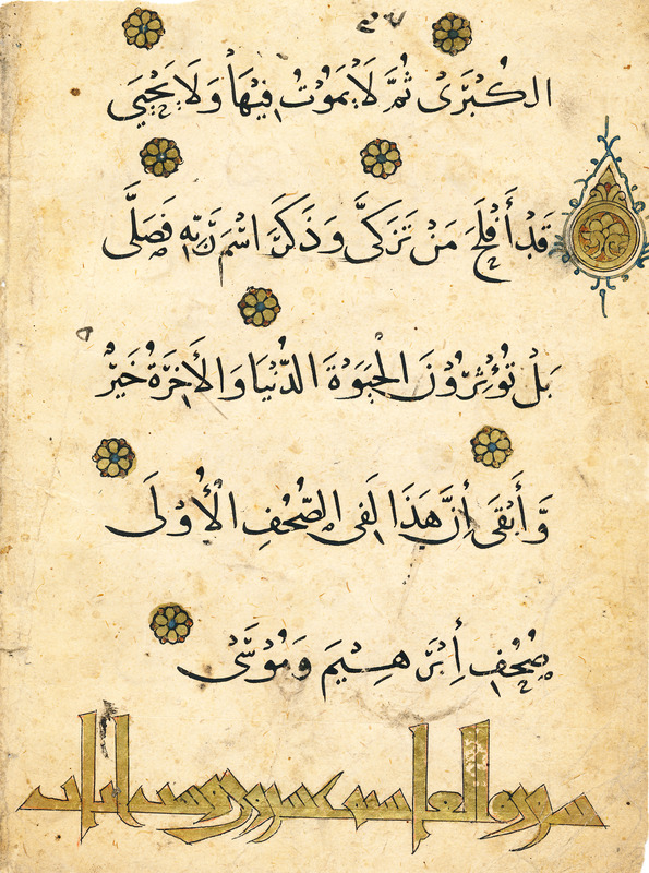 Leaf from a Mamluk Qur'an (recto)